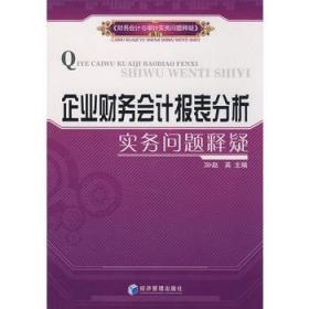 企业财务会计报表分析实务问题释疑 赵英 主编 9787509606001