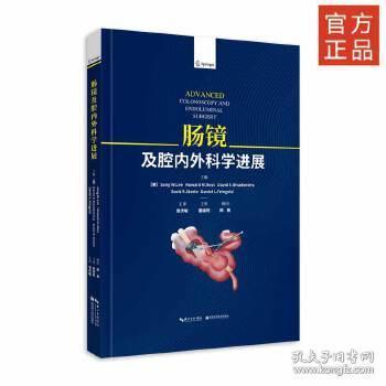 肠镜及腔内外科学进展 曾庆敏 译 9787535285386