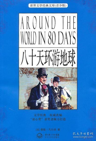 世界文学经典文库(青少版)八十天环游地球 (法)儒勒·凡尔纳
