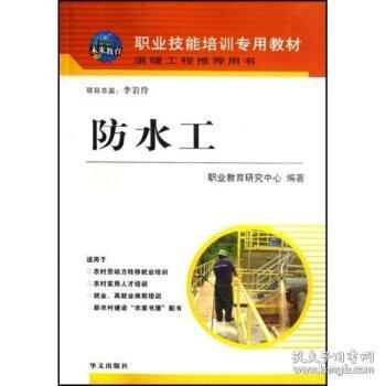 防水工 职业教育研究中心 9787507521887