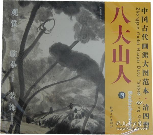 中国古代画派大图范本清四僧八大山人 四 河上花图(之一) 杨