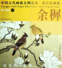 中国古代画派大图范本清宫廷画派余穉 一 花鸟图(十二开) 杨
