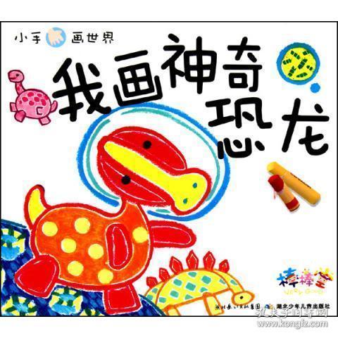 小手画世界:我画神奇恐龙 杜万明 9787535353931