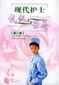 现代护士礼仪与素养 梁银辉 主编 9787535730008