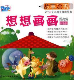 故事涂鸦:想想画画(提高篇) 刘小涵 文,乖乖牛 绘