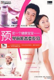 健康中国:《预定一个健康宝宝——孕前准备要充分》 崔钟雷 编
