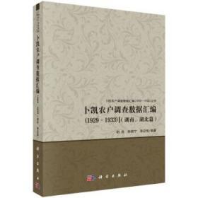 卜凯农户调查数据汇编(1929-1933)(湖南、湖北篇) 胡浩,钟甫宁