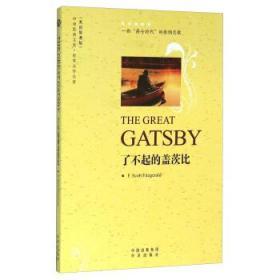 了不起的盖茨比-(英语原著版) F.Scott,Fitzgerald 著