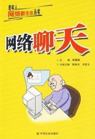 老年人网络新生活丛书:网络聊天 陈露晓 主编 9787508728353