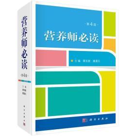 营养师必读 第4版(精装) 蔡东联 9787030607683