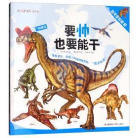 禹田·科普馆·恐龙全知道:3--要帅也要能干·小脑袋配大身体(