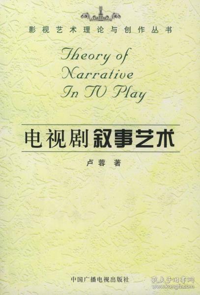 电视剧叙事艺术影视艺术理论与创作丛书 卢蓉 著 9787504342799
