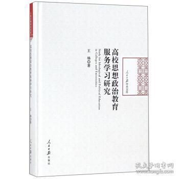 高校思想政治教育服务学习研究 王杨 著 9787511553287