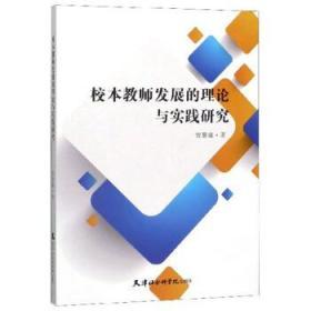 校本教师发展的理论与实践研究 贺慧敏 9787556305711