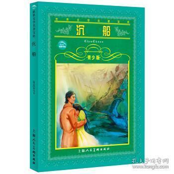 世界文学名著宝库·沉船(青少版) 沙铁军, 吴琼, 罗宾德拉纳特·