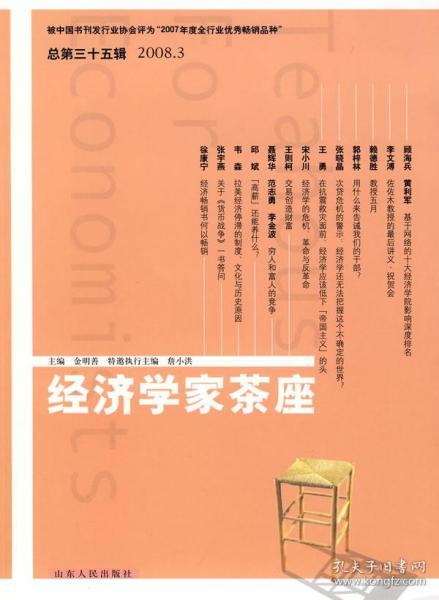 经济学家茶座[第35辑] 金明善 主编 9787209045025