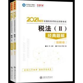 2021年度税法(II)经典题解《题解卷+习题卷》 徐,伟,主编,编著,