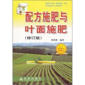 配方施肥与叶面施肥(修订版) 黄照愿 著 9787508247847