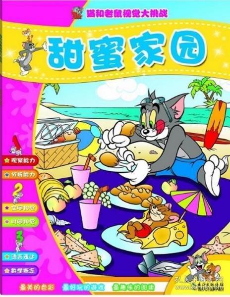 猫和老鼠视觉大挑战-甜蜜家园 鲁琼阳 著 9787535382856