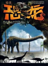 绘本恐龙睡觉宝典 杨杨,绘画:赵闯 9787535779441