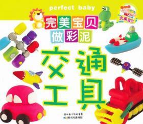 完美宝贝做彩泥·交通工具(给孩子新鲜感的同时激发孩子的创造力