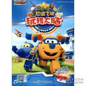 超酷工程师多多逻辑力 广州童年美术设计有限公司 编