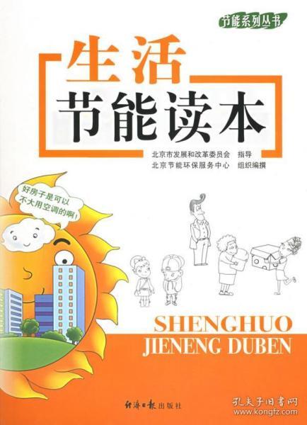 生活节能读本 北京节能环保服务中心组织 编撰 9787801805140
