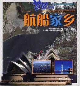蔚蓝世界海洋百科丛书——航船家乡 王涛 编 9787502777333