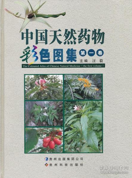 (精)中国天然药物彩色图集(第一卷) 汪毅 主编 9787806628515