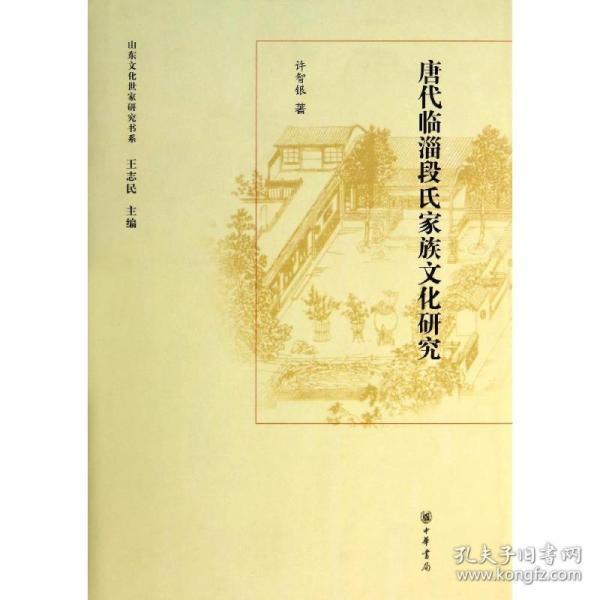 唐代临淄段氏家族文化家族 许智银著 9787101094497
