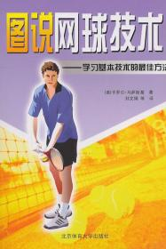 图说网球技术 (美)卡罗尔·马萨斯基 著,刘文娟,蔡利勇,崔建强