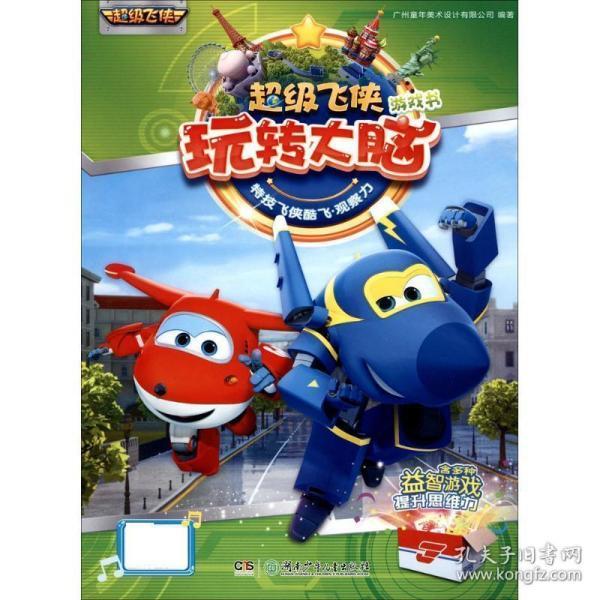 特技飞侠酷飞观察力 广州童年美术设计有限公司 9787556215393
