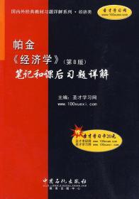 国内外经典教材习题详解系列:帕金《经济学》:笔记和课后习题详