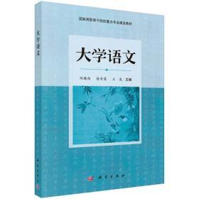 大学语文 阳璐西,徐奇霖,王岚 9787030429063