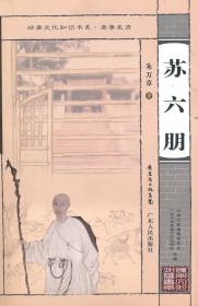 岭南文化知识书系·南粤先贤:苏六朋. 朱万章 著 9787218068374