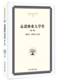 走进修业大学堂(第一卷) 戴荣四,邹晓卓 主编 9787519442460