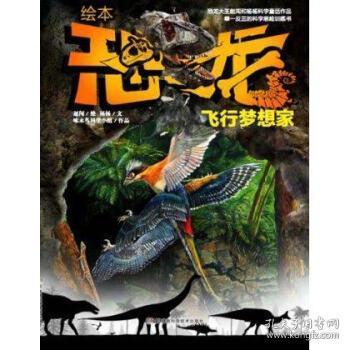 绘本恐龙飞行梦想家 杨杨, 赵闯 9787535779366