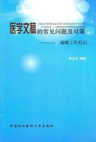 医学文稿的常见问题及对策 陈永生 编著 9787811363838