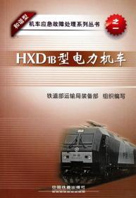 和谐型机车应急故障处理系列丛书:HXD1B型电力机车 铁道部运输局