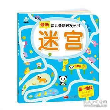 新幼儿头脑开发丛书-迷宫·第一阶段 陈长海 9787510132308