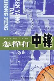 怎样打中锋 吴谦,吴俊琦,徐威 编著 9787500927723