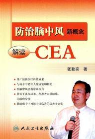 防治脑中风新概念—解读CEA 张勤奕 著 9787117128698