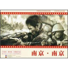百部红色经典电影连环画(箱装全100册):南京!南京!(内有两