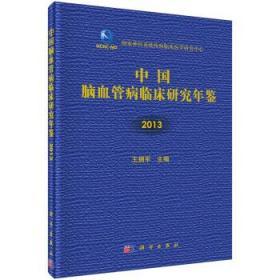 中国脑血管病临床研究年鉴 王拥军 9787030438768