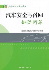 汽车安全与召回知识问答专著国家质检总局缺陷产品管理中心编著qi