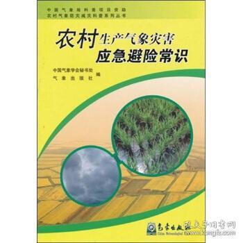 农村生产气象灾害应急避险常识农村气象防灾减灾科普系列丛书 中