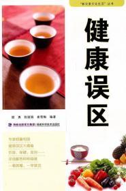 新农家文化生活丛书:健康误区 顾勇,陈丽娟,崔雪梅 编著