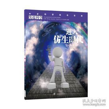 尖端科学-进入仿生时代 小多(北京)文化传媒有限公司