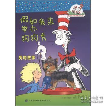 假如我来举办狗狗秀专著狗的故事(美)蒂什·拉贝著(美)亚里斯泰迪