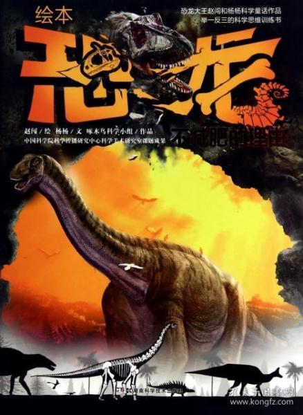 恐龙不减肥的理由 杨杨, 赵闯 9787535779373